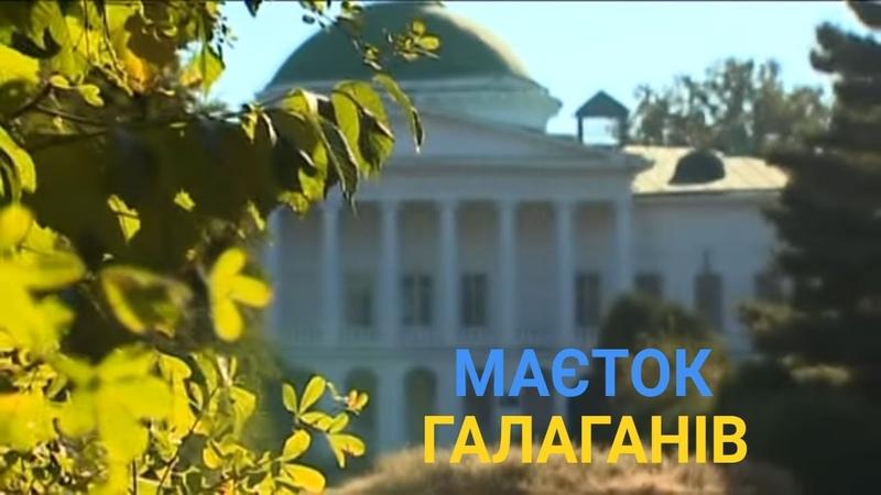 Маєток Галаганів у Сокиринцях - Досконалий ампір | Україна вражає