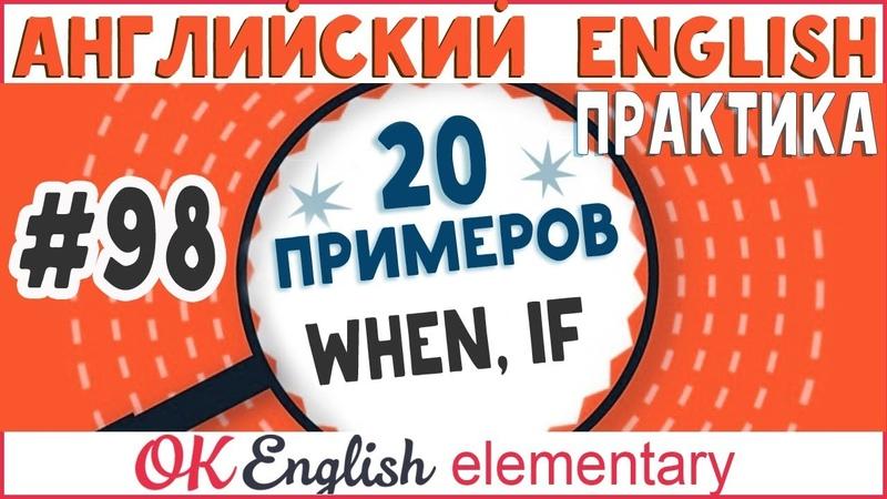 20 примеров 98 WHEN и IF. Условные предложения в английском, введение