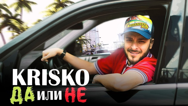 KRISKO - DA ILI NE [Official Video]