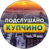 Купчино - Фрунзенский район | Подслушано