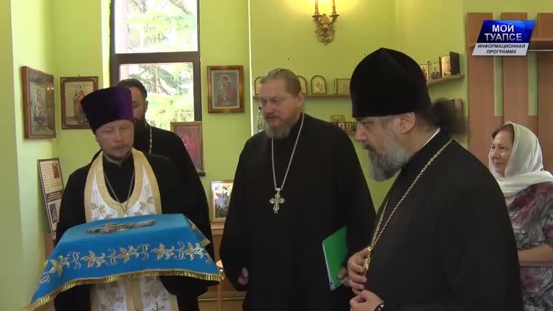 Епископ Герман побывал с визитом в Туапсинском районе
