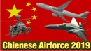 Chinese Air Force 2019 List Of People's libration Air Force TS TV Khawaspur Chengdu J 20