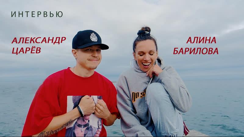 Интервью Алины Бариловой и Александра Царева для DanceLeto