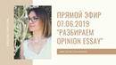 РАЗБИРАЕМ OPINION ESSAY И ЕГО ОСНОВНЫЕ ОШИБКИ. Прямой эфир от 07.06.2019 Анастасия Гончаренко
