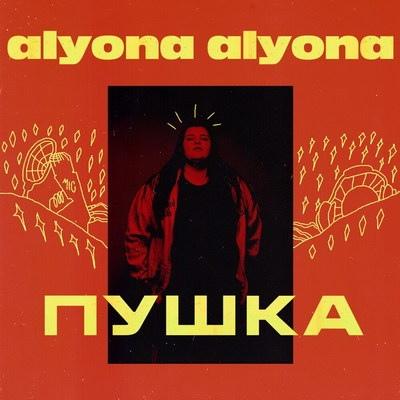 Alyona Alyona - «Пушка»