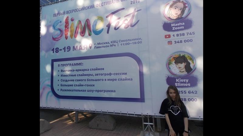 СЛАЙМ ФЕСТ 2019 SLIME FEST 2019 ВПЕРВЫЕ В МОСКВЕ Встреча с Masha Zoom и Margarita Chaton 