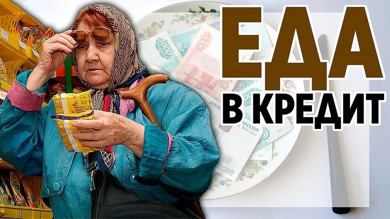 Еда в кредит Карточки в супермаркетах Виртуальная карта перекресток Бедность в России