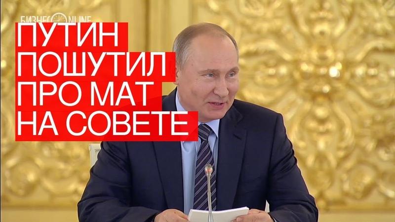 Путин пошутил проматнасовете покультуре