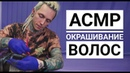 АСМР Окрашивание Волос Ролевая игра Парикмахер