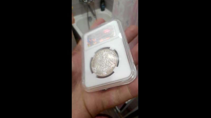 3 марки 1911 г , серебряная свадьба Вильгельма и Шарлотты , MS 65