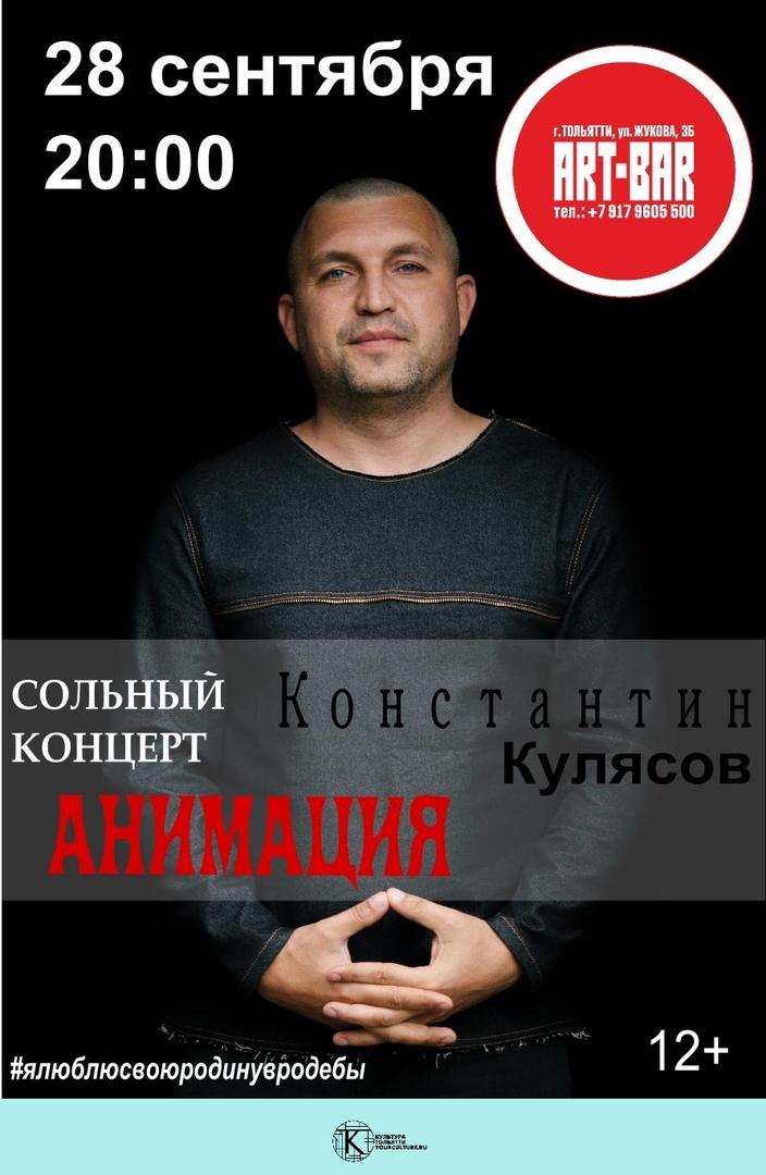 КОСТЯ КУЛЯСОВ (лидер группы АнимациЯ) | АКУСТИКА