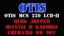 Лифт Otis Цепь дверей шахты и кабины сигналы DW DFC