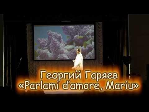 Ц Биксио Что ж ты опустила глаза Cesare Bixio Parlami d'amore Mariu исп Георгий Гаряев