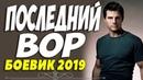 Сериал 2019 стопроцентно новый!! ПОСЛЕДНИЙ ВОР Русские боевики 2019 новинки HD