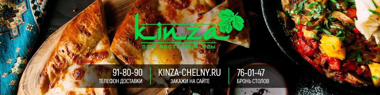 0347da1cd968b Кинза Челны | Доставка еды, шашлык | ВКонтакте