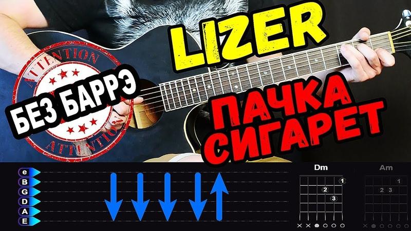 Lizer Пачка сигарет на гитаре БЕЗ БАРРЭ Разбор от Гитар Ван