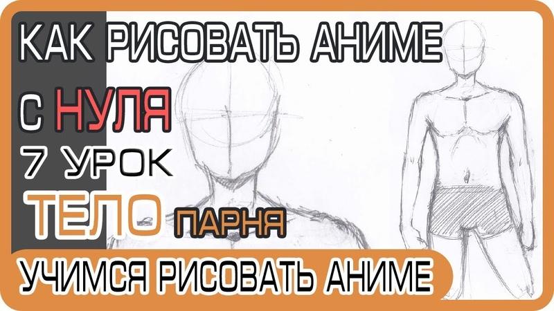 Как нарисовать аниме Тело, Торс, Туловище Парня | Как рисовать аниме с нуля 7
