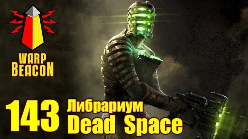 [16] ВМ 143 Либрариум - Dead Space