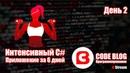 Интенсивный C Создаем фитнес приложение Практическое программирование C День 2