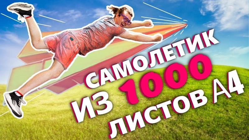 БУМАЖНЫЙ САМОЛЕТИК ИЗ 1000 ЛИСТОВ А4
