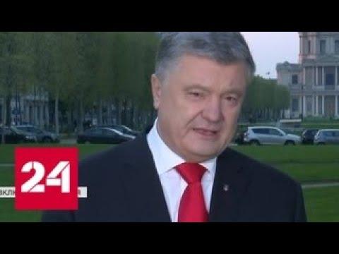Порошенко и Зеленский поехали искать дружеское плечо в Европе - Россия 24