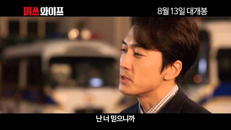 [미쓰 와이프] Miss WifeWonderful Nightmare - Song Seung Heon - 20150723