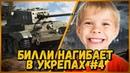 Билли нагибает в Укрепах 4 - AMX 12t и Cromwell WoT swot-vod
