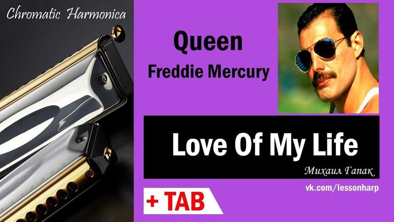 Queen - Love of My Life - Harmonica TAB - Михаил Гапак - Hohner CX12 Jazz