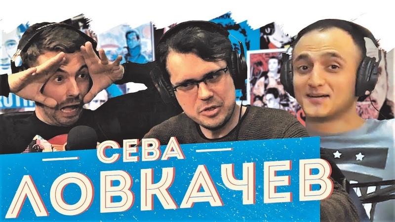 Сева Ловкачев ЧКГ ПОДКАСТ 25