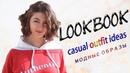 LOOKBOOK casual outfits ideas|модные повседневные образы