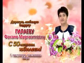 12-06-19 Гилаеву от подруги