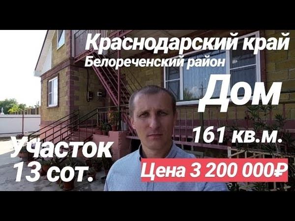 Дом в Краснодарском крае / 161 кв.м. / Цена 3 200 000 рублей / Недвижимость в Белореченске