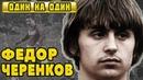 Федор Черенков - тяжелая судьба народного футболиста • [Один на один]