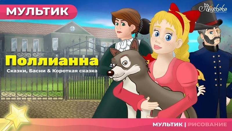 Поллианна (Pollyanna) сказка 💚 | Сказки для детей и Мультик