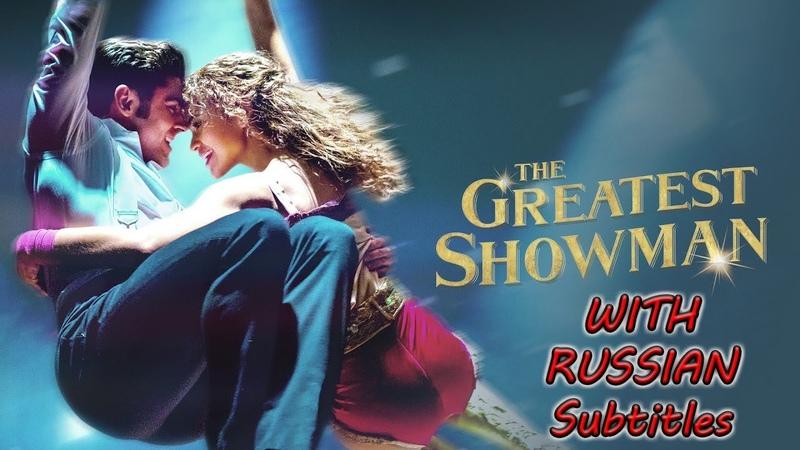 The Greatest Showman - Rewrite the stars WITH RUSSIAN SUBTITLES [1080P] (Величайший шоумен)