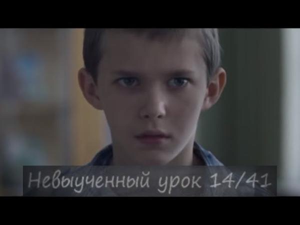 Дети Войны Клип к фильму Невыученный урок 14 41