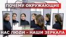 Почему окружающие нас люди наши зеркала Священник Игорь Сильченков