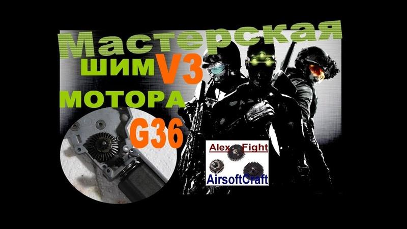 Выставление моторной шестеренки в 3 версии гирбокса на примере G36 Airsoft