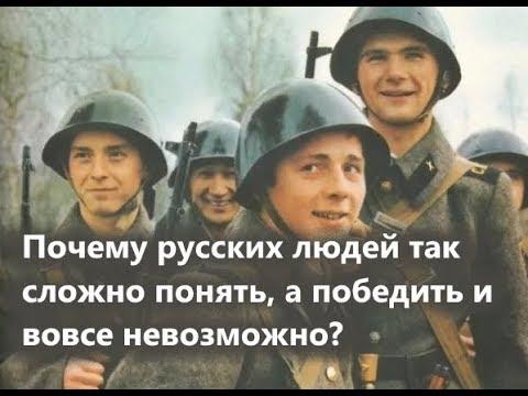 Почему русских людей так сложно понять а победить и вовсе невозможно