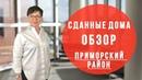 СДАННЫЕ ДОМА Новостройки СПб Приморский район недвижимость СПб