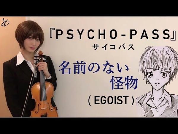 【ヲタリストAyasa】 バイオリンでPSYCHO-PASS「名前のない怪物」を弾いてみた N