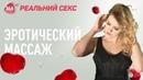 Эротический Массаж: Как Подарить Партнеру Незабываемые Ощущения | Юлия Гайворонская