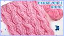 Необычные косы спицами на основе полупатентной резинки и платочного узора