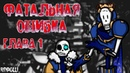Фатальная ошибка Глава 1| Fatal Error Chapter 1 | Rus Dub Team Polli