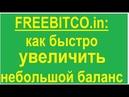 FREEBITCOIN как увеличить малый баланс