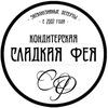 """""""СЛАДКАЯ ФЕЯ"""" заказ торта шоколад конфеты Липецк"""