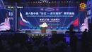 Прошел Российско Китайский молодежный форум