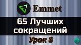 65 Лучших сокращений Emmet, Полный видео урок по Emmet, Видео курс по Sublime Text 3, Урок №8