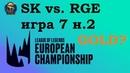 SK vs. RGE | Week 2 LEC Summer 2019 | Чемпионат Европы LCS EU | Team Rogue SK Gaming