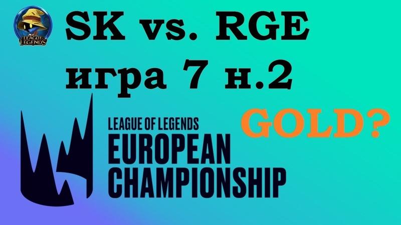 SK vs. RGE Week 2 LEC Summer 2019 Чемпионат Европы LCS EU Team Rogue SK Gaming